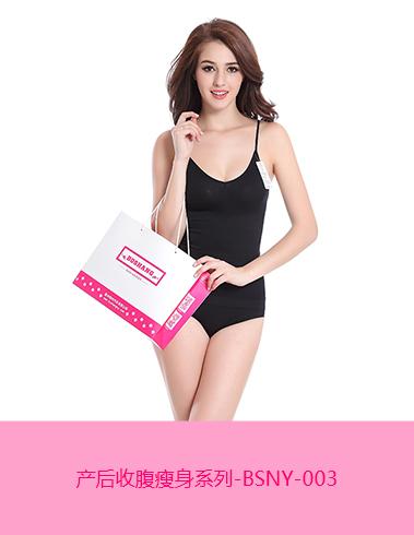 产后收腹瘦身系列-BSNY-003