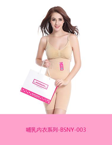 哺乳内衣系列-BSNY-003