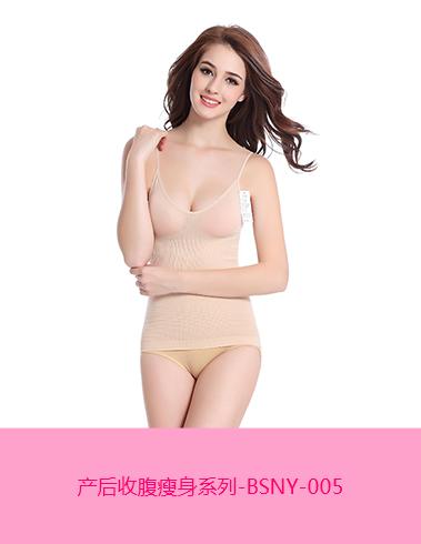 产后收腹瘦身系列-BSNY-005