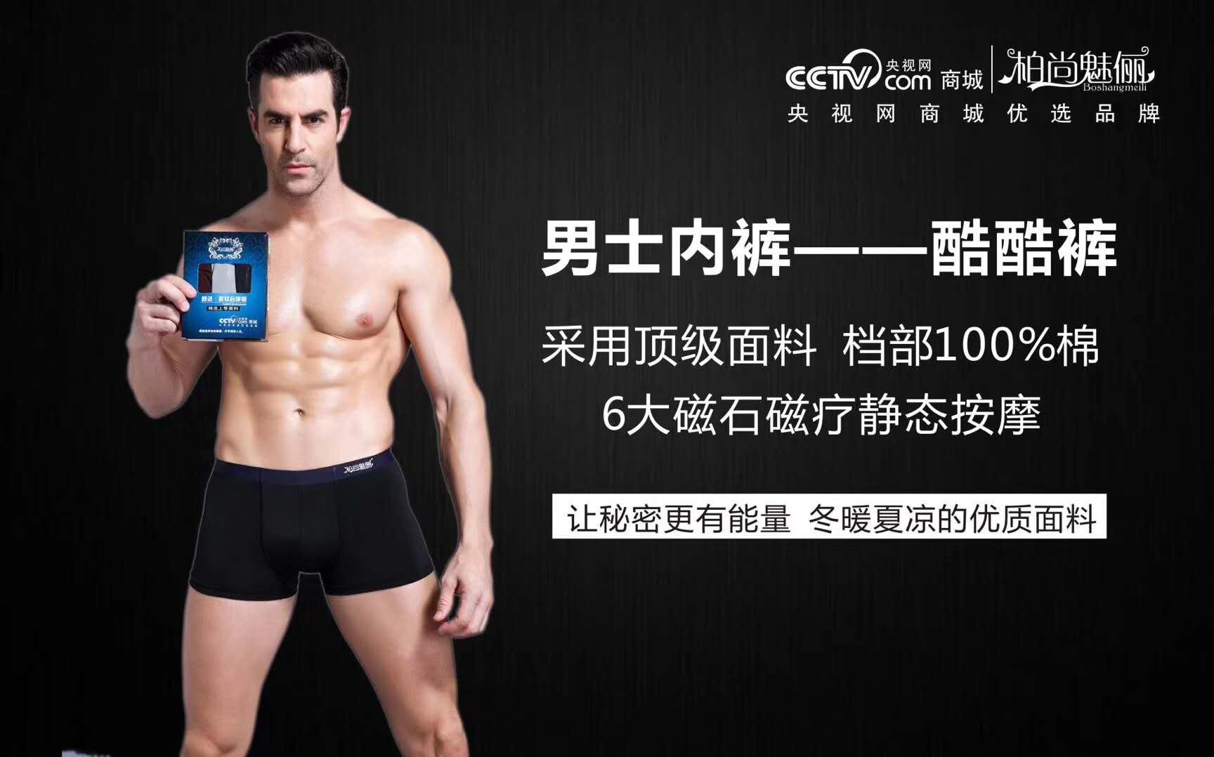 柏尚魅俪品牌男士酷酷裤最好的礼物