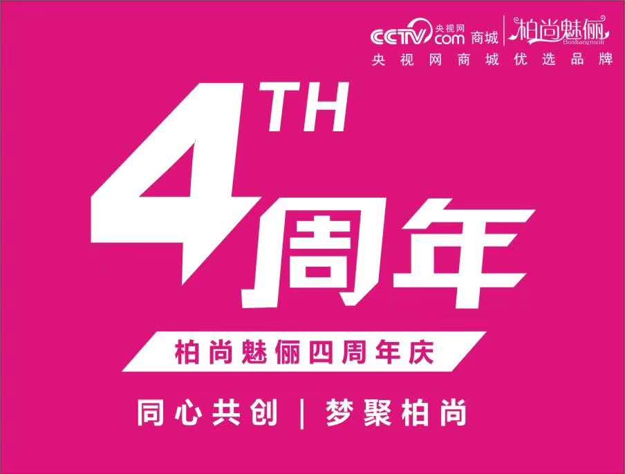 热烈庆祝柏尚魅俪品牌成立4周年