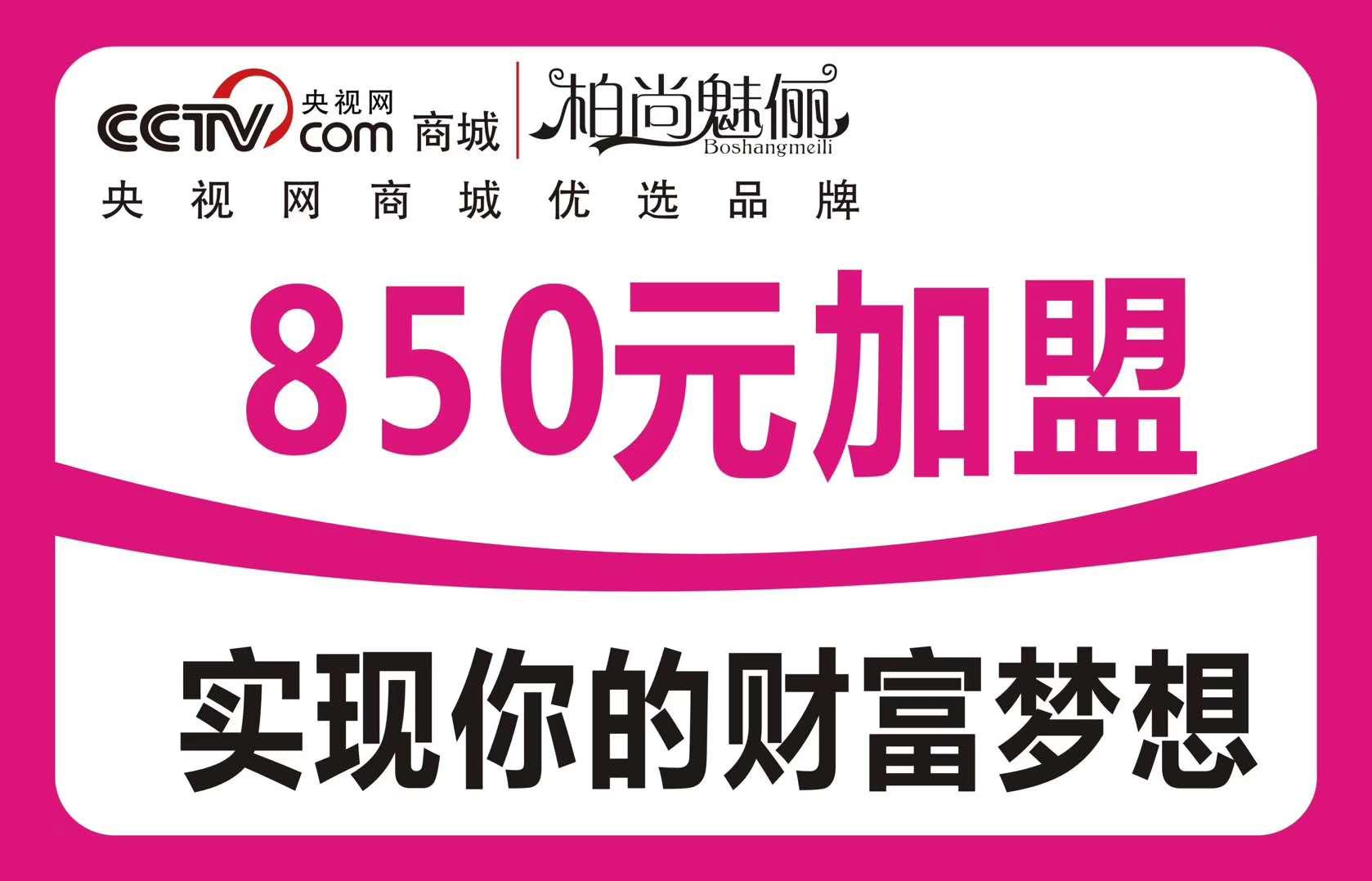 850元开启柏尚魅俪创业之梦
