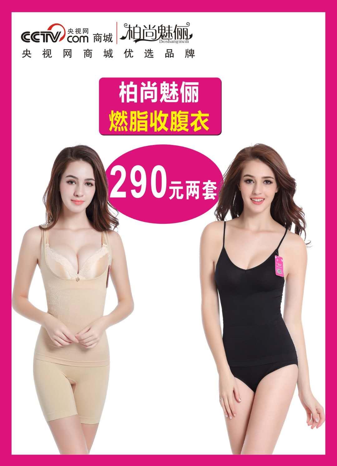 瘦身衣两套组合价格更优惠