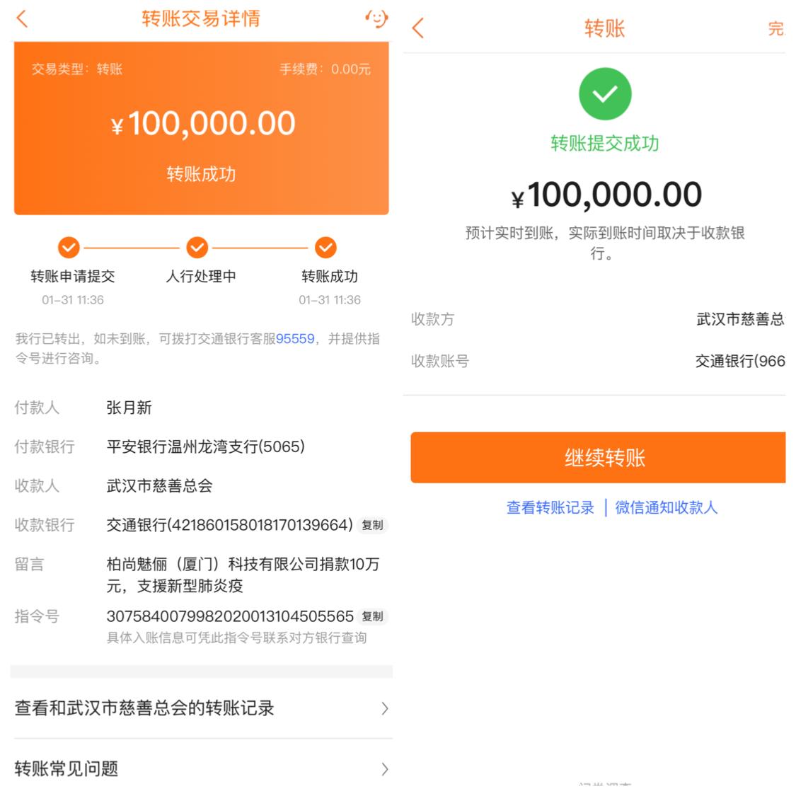 柏尚魅俪品牌捐款10万元支援武汉