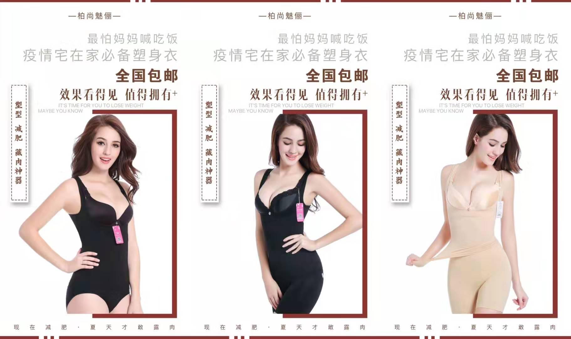柏尚魅俪瘦身衣:身材的管理器