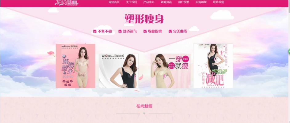 柏尚魅俪品牌官方代理网站又上线了