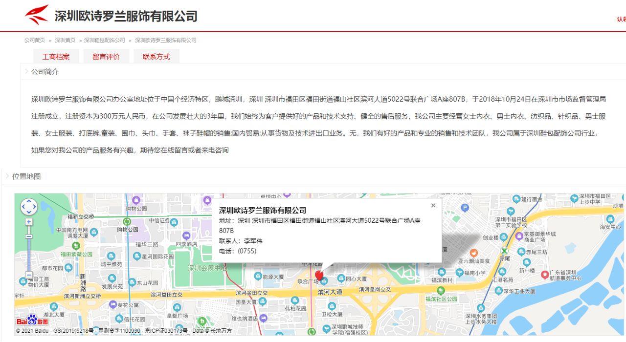 深圳欧诗罗兰服饰有限公司官网站收腹衣